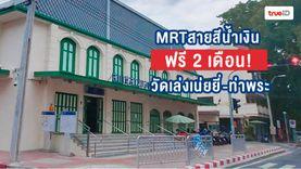 ข่าวดี ! ขยายเวลาบริการ รถไฟฟ้าสายสีน้ำเงิน เริ่ม 13 ส.ค.นี้ ขึ้นได้ตั้งแต่ 07.00 - 21.00 น.