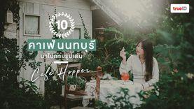 อัพเดท 10 คาเฟ่นนทบุรี สวยๆ น่าไปถ่ายรูปเล่น Café Hopper จูงมือกันไปชิลในวันหยุด เที่ยวใกล้กรุงเทพ