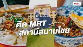 9 ร้านอาหาร ใกล้รถไฟฟ้า MRT สถานีสนามไชย ย่านพระนคร มีที่เที่ยวดังสวยๆ พร้อมร้านเด็ดเจ้าเก่า