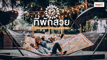 12 ที่พักสวย ใกล้กรุงเทพ สุด Slow Life น่าไปนอนชิลสักคืน (มีคลิป)