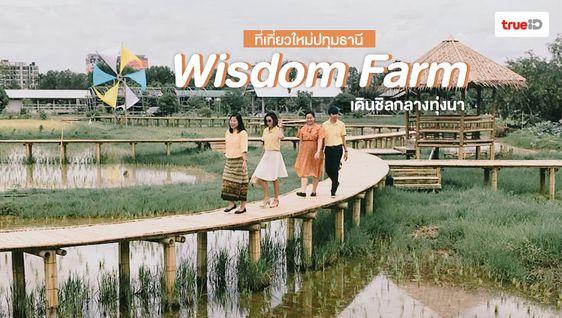 ที่เที่ยวใหม่ปทุมธานี Wisdom Farm เดินชิลกลางทุ่งนา แหล่งท่องเที่ยวเชิงเกษตร