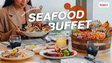 จัดเต็ม! บุฟเฟ่ต์ซีฟู้ด อาหารทะเล โรงแรมอวานี พลัส ริเวอร์ไซด์ กรุงเทพ วิวสวย ติดริมแม่น้ำเจ้าพระยา