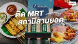 7 ร้านอาหาร ใกล้รถไฟฟ้า MRT สถานีสามยอด วังบูรพา ย่านพระนคร มุมถ่ายรูปเพียบ ของกินอร่อย