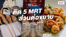 10 ร้านอาหาร ใกล้ 5 สถานีเปิดใหม่ รถไฟฟ้า MRT  สีน้ำเงินส่วนต่อขยาย นั่งฟรี แวะกินร้านอร่อย