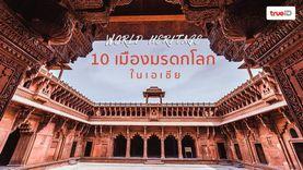 10 เมืองมรดกโลก ในเอเชีย ที่เที่ยวต่างประเทศสวย ใกล้ๆ ไทย ไปชิลถ่ายรูปกัน