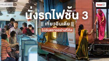 นั่งรถไฟชั้น 3 เที่ยวอินเดีย ทำได้จริงไม่อิงนิยาย ไม่อันตรายอย่างที่คิด (มีคลิป)