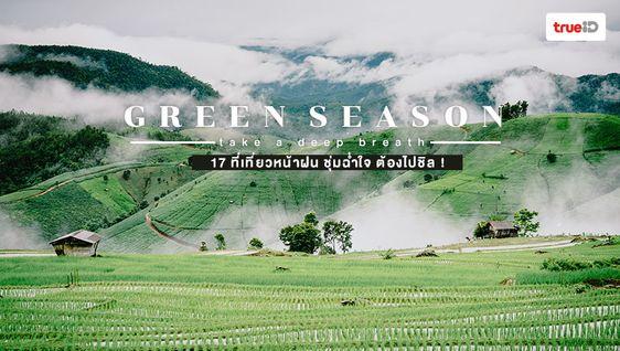 17 ที่เที่ยวหน้าฝน Green Season ชุ่มฉ่ำใจ หน้าฝนเที่ยวไหนดี !