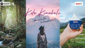 กำเงินหมื่นเดียวเที่ยว Kota Kinabalu มาเลเซีย ทุ่งนา ป่า เขา ทะเล ครบจบในทริปเดียว!