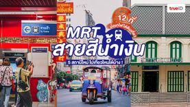 ปักหมุด 12 ที่ นั่งรถไฟใต้ดินเที่ยว 5 สถานี MRT สายสีน้ำเงิน ไปเที่ยวไหนได้บ้าง !
