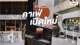 11 คาเฟ่เปิดใหม่ ร้านกาแฟ กรุงเทพ เดือนสิงหาคม ชวนกันไป Hopping