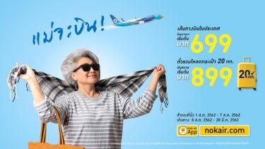แม่อยากเที่ยวต้องได้เที่ยว  นกแอร์พาแม่บินเที่ยวทั่วไทย บินเบาๆ เริ่มต้นที่ 699 บาท จองด่วน 1 ส.ค. – 07 ส.ค. 62