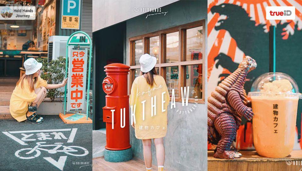 คาเฟ่สไตล์ญี่ปุ่น Kafae Tuktheaw ถ่ายรูปสวย ญี่ปุ่นใกล้ๆ แค่ พัฒนาการ