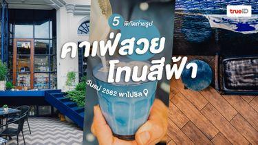 พาแม่ไปนั่งชิล! 5 คาเฟ่โทนสีฟ้า ถ่ายรูปสวย ในกรุงเทพ ต้อนรับวันแม่ 2562