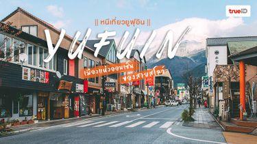 หนีเที่ยวคิวชู ยูฟุอิน Yufuin เมืองแห่งออนเซ็น ที่เที่ยวโออิตะ ของสายสโลว์