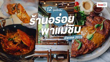 12 ร้านอาหาร พาแม่ไปอร่อย ต้อนรับวันแม่ 2562 ในกรุงเทพ บรรยากาศดี แนะนำ