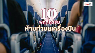 10 พฤติกรรม ห้ามทำบนเครื่องบิน มารยาทบนเครื่องบิน รู้ไว้ก่อนโดนอัปเปหิลงจากเครื่อง
