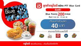 พิเศษเฉพาะลูกค้าทรูไอดี เพียงสมัครบัตร PTT Blue Card รับ Blue Points 200 คะแนนฟรี!
