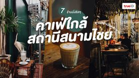 7 คาเฟ่สวย ร้านกาแฟ รถไฟฟ้า MRT สถานีสนามไชย เขตพระนคร นั่งชิลๆ วันหยุด