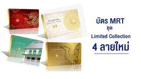 บัตร MRT ชุดที่ระลึก Limited Collection 4 ลายใหม่ 4 สถานีสวย ต้องมี !!!