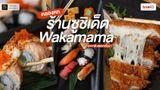 ร้านซูชิคลองหก Wakamama  ราคาดี สดเอาเรื่อง !