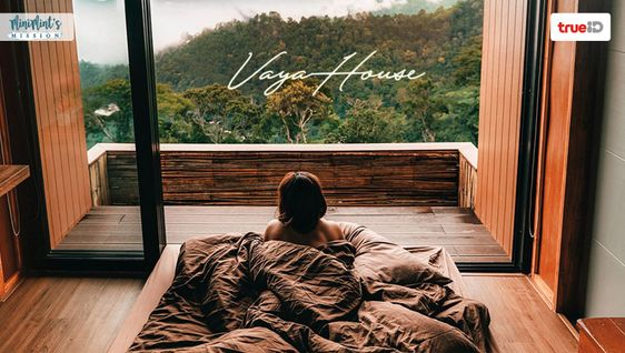 ที่พักม่อนแจ่ม บ้านหว่าญ่า ชมทะเลหมอกจากปลายเตียง