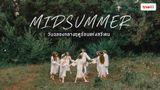 เทศกาล Midsummer วันฉลองกลางฤดูร้อนแสนอบอุ่นแห่งสวีเดน