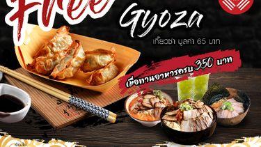 โปรโมชั่นสุดพิเศษ!! ร้านราเมนฮาบุ รับฟรีเกี๊ยวซ่าหมู เมื่อทานอาหารครบ 350 บาท