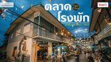 ถนนคนเดิน ตลาดโรงพักเก่าสรรพยา ตลาดย้อนยุค เที่ยว 1 วัน ที่ ชัยนาท