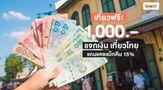 เที่ยวฟรี! แจกเงิน 1,000 บาท เที่ยวไทย แถมแคชแบ็กคืน 15% ให้เที่ยวกันเพลินๆ