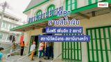 MRT รถไฟฟ้าสายสีน้ำเงิน นั่งรถไฟใต้ดินฟรี เพิ่มอีก 2 สถานี สถานีวัดมังกร-สถานีบางหว้า 24 สิงหาคมนี้