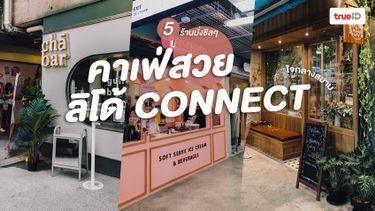 5 คาเฟ่ ร้านกาแฟ ใน Lido Connect ลิโด้ สยามสแควร์ ซอย 2 ลิโด้โฉมใหม่ ชิคกว่าเดิม