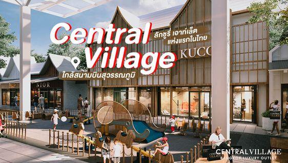 ขาช้อปต้องกรี้ด Central Village ลักชูรี่ เอาท์เล็ต แห่งแรกในไทย ใกล้สนามบินสุวรรณภูมิ เปิด