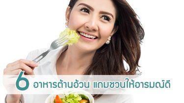 6 อาหารต้านอ้วน แถมชวนให้อารมณ์ดี