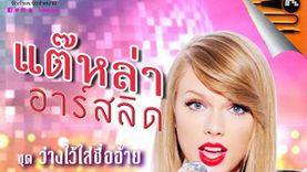 ฮาสุดติ่ง! เมื่อนักร้องอินเตอร์ ต้องกลายมาเป็นนักร้องลูกทุ่งไทย!