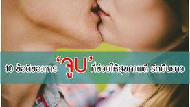 10 ข้อดีของการ 'จูบ' ที่ช่วยให้สุขภาพดี รักยืนยาว