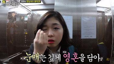 อึ้งแปป! สาวเกาหลีแต่งหน้าเร็วขั้นเทพในลิฟท์ด้วยเวลาเพียง 1 นาที!