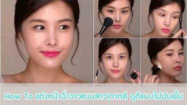 How To แต่งหน้าฉ่ำวาวสไตล์สาวเกาหลี สวยดูดี แบบไม่มันเยิ้ม!