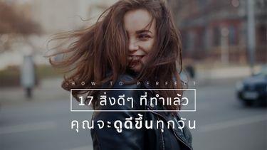 17 สิ่งดีๆ ที่ทำแล้วคุณจะดูดีขึ้นทุกวัน