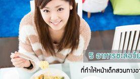 5 อาหารชะลอวัย ที่ทำให้หน้าเด็กสวนทางอายุ