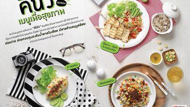 3 เมนู Quinoa (คีนัว) เพื่อสุขภาพของทุกคนในครอบครัวจาก เอส แอนด์ พี