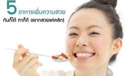 5 อาหารเพิ่มความสวย กินก็ได้ ทาก็ดี อยากสวยแค่คลิก!