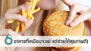 6 อาหารที่เหมือนจะแย่ แต่ช่วยให้สุขภาพดี!