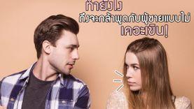 5 วิธีทำให้คุณไม่เคอะเขินเวลาพูดกับผู้ชาย!