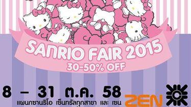 โปรโมชั่น Sanrio Fair 2015 ลดสูงสุด 30-50%