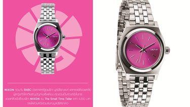 NIXON จับมือ B4BCส่งนาฬิกา Limited Edition หารายได้สมทบทุนเพื่อผู้ป่วยมะเร็งเต้านม