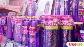 5 ไอเท็มน่าสอยราคาไม่ถึงพัน! จากร้านป้ายเหลือง Matsumoto Kiyoshi !!