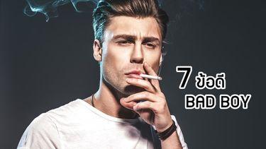 7 ข้อดีของการคบหนุ่ม BAD BOY เพราะผู้หญิงชอบคนเลว!