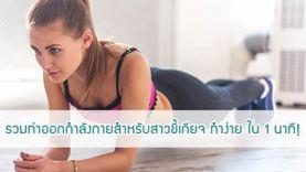 รวมท่าออกกำลังกายสำหรับสาวขี้เกียจ ทำง่าย หุ่นเพรียวได้ แค่ 1 นาที!
