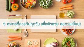 5 อาหารที่ควรกินทุกวัน เพื่อผิวสวย สุขภาพเยี่ยม!