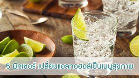 5 มิกเซอร์ เปลี่ยนแอลกอฮอล์เป็นเมนูสุขภาพ
